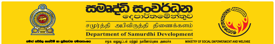 Welcome To The Sri Lanka Samurdhi Authority Official Web